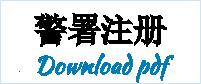 Police Registration Information, Chinese Language