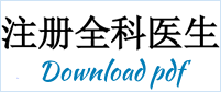 Register with a GP, Chinese Language